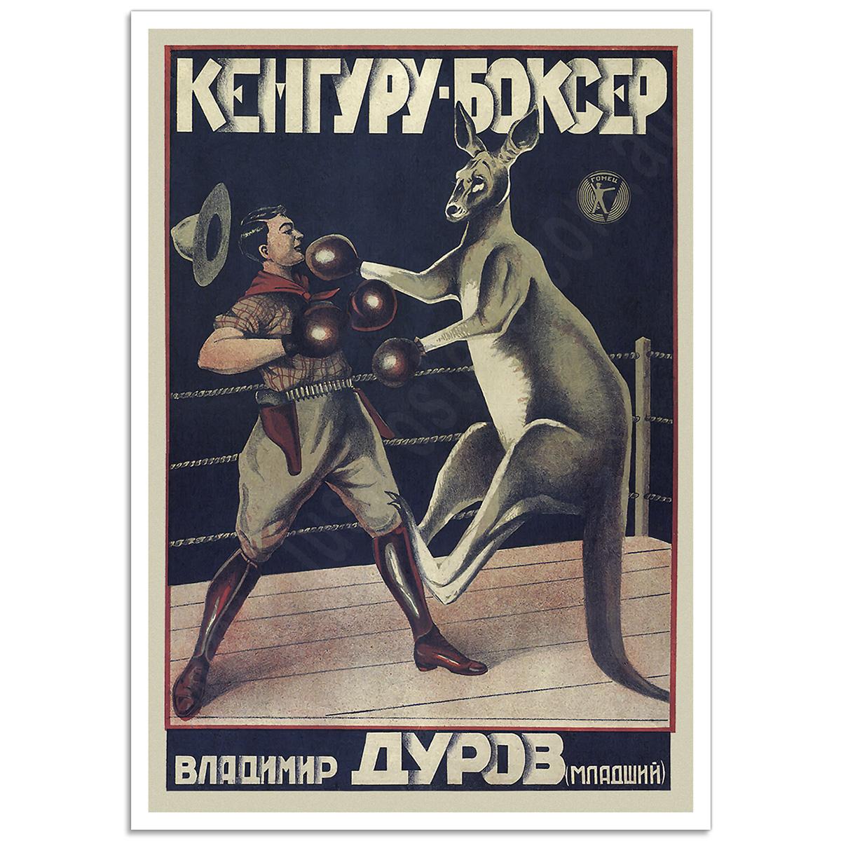 Russian Circus Poster - Kangaroo Boxer